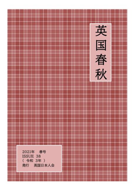 2021年春号文集